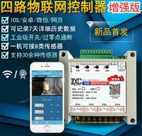 物联网产品开发 集成电路定制云端采集