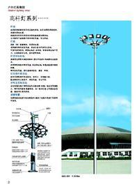 中高杆灯制造厂