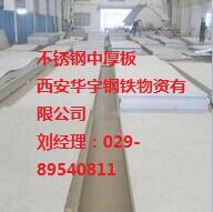 西安不锈钢中厚板切割/零割/价格/批发/公司