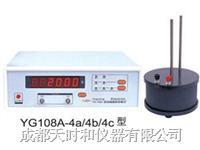 YG108A-4a/4b/4c型线圈圈数测量仪 YG108A-4a/4b/4c
