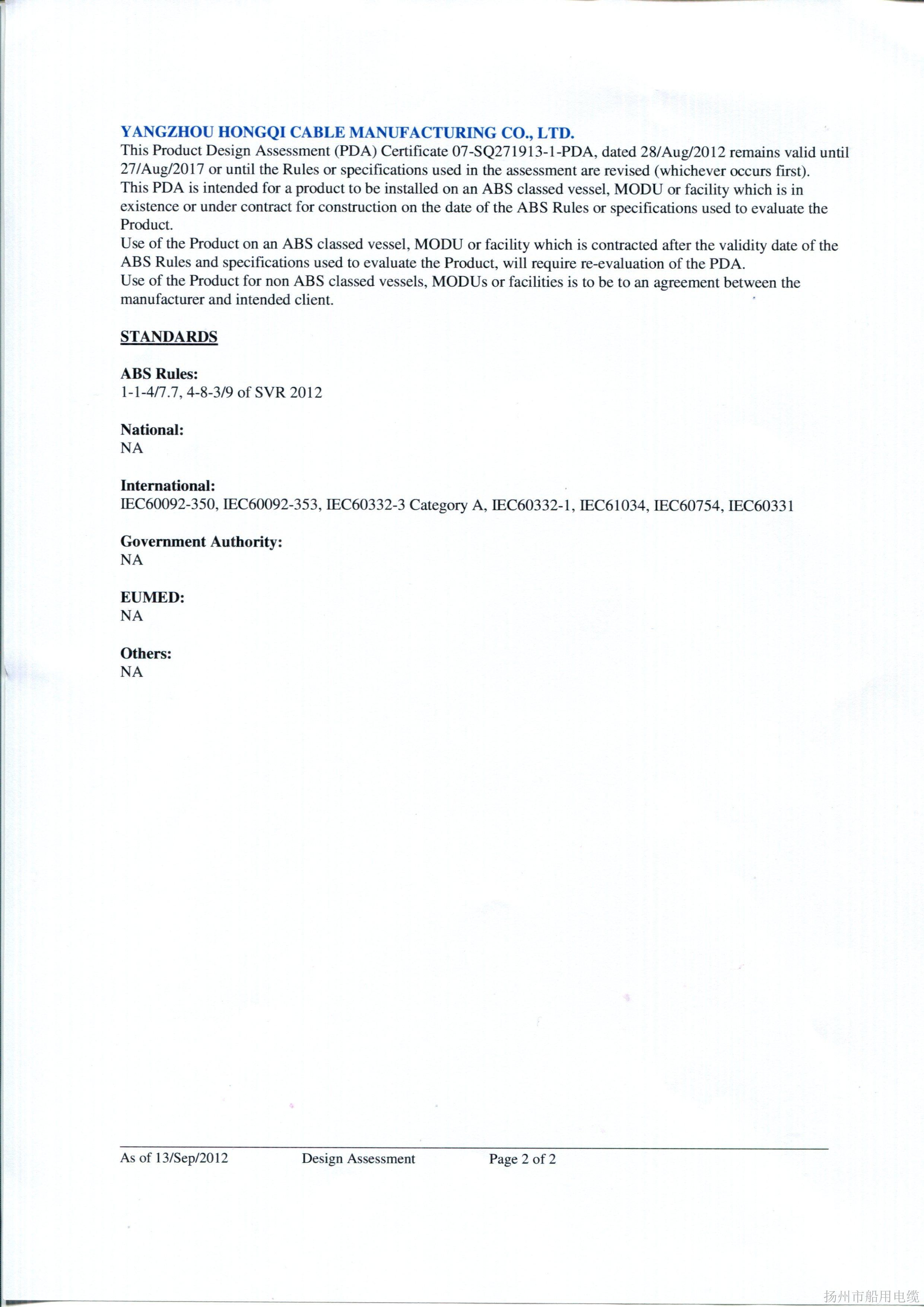 ABS证书3