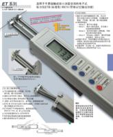 施密特 schmidt ETX-200,ETX-500 张力仪