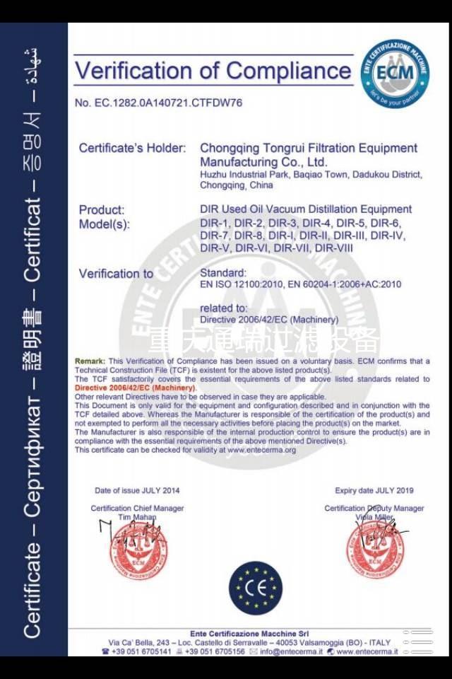 欧盟国际CE证明