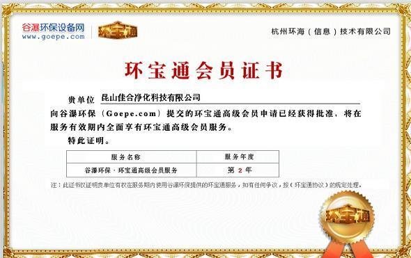 环保通会员证书